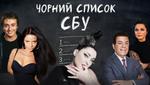 Чорний список СБУ: кого та за що не пускають в Україну