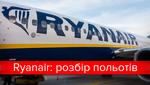 Взлетели, но не сели: почему Ryanair отменил приход в Украину