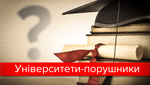 """""""Антирейтинг"""" університетів: де найбільше здирників і недбалих"""