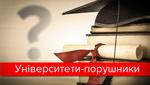 """""""Антирейтинг"""" университетов: где больше всего вымогателей и недобросовестных"""