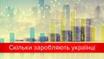 Від Києва до Чернівців: розмір середньої зарплати в Україні в інфографіці