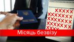 Місяць безвізу  в Україні: за що можуть не пустити в ЄC