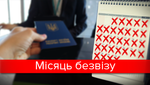 Месяц безвиза в Украине: за что могут не пустить в ЕС