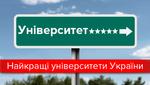 Вступление-2017: рейтинг лучших университетов Украины