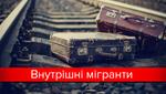 На скільки в Україні стало менше переселенців: статистика