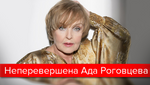 Аде Роговцевой 80 лет: биография и ТОП-9 цитат