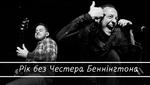 Річниця смерті вокаліста Linkin Park: цитати та біографія Честера Беннінгтона