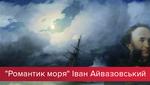 200 років з дня народження Айвазовського: ТОП-факти з життя художника