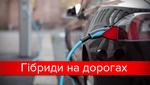 Какие гибридные автомобили больше нравится украинцам: интересная статистика