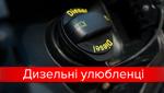 ТОП-10 найпопулярніших дизельних автомобілів в Україні: цікава статистика