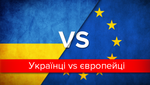Близки ли украинцам европейские ценности: результаты опроса
