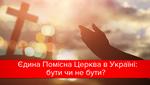 Объединение церквей в Украине: что об этом думают украинцы