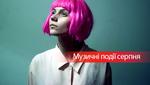Куда пойти в Киеве: интересные музыкальные события августа