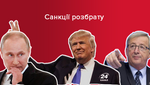 Санкции раздора. Поссорит ли Россия ЕС и США?