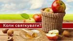 Когда празднуют Спас 2018: Медовый, Яблочный и Ореховый