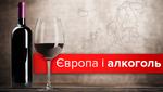 Алкогольна культура Європи: традиції, нюанси і дивацтва