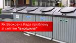 Нестерпна легкість сміття: як Рада вирішила проблему відходів в Україні однією поправкою