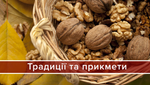 Ореховый Спас: украинские традиции и приметы