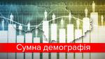 Минус 10 миллионов: как менялась демографическая структура Украины за время независимости