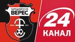 """24 Канал отримав ексклюзивне право на трансляції футбольних матчів """"Вереса"""""""