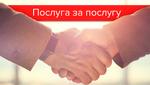Россия остается крупнейшим потребителем украинских услуг: инфографика