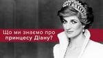 Годовщина смерти Принцессы Дианы: что мы знаем о неповторимой Леди Ди