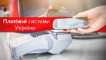 Сіty24: в Україні з'явилася нова платіжна система