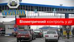 Биометрический контроль в Украине для россиян и не только: что это такое и как работает