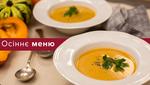 Як приготувати гарбузовий крем-суп: п'ять смачних рецептів для осіннього меню