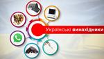 7 сучасних винаходів українців, які здатні змінити світ