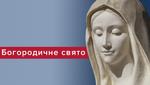 Рождество Пресвятой Богородицы: что можно и нельзя делать в этот день