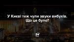 Не отголоски Калиновки: все, что известно о звуках взрывов в Киеве