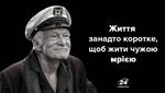 Помер Х'ю Хефнер: біографія та особисте життя легендарного засновника Playboy