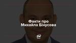 Михаил Бинусов: кем был депутат, которого расстреляли в Черкассах