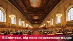 10 найоригінальніших бібліотек світу всіх часів: фотоогляд