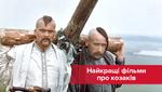 До Дня козацтва: 5 найкращих фільмів і мультиків про козаків