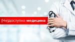Кому и за сколько украинцы доверяют свое здоровье: результаты исследования