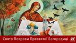 Покрова Пресвятой Богородицы 14 октября: история, традиции и приметы праздника