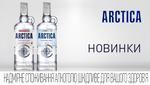 Ассортимент водки Arctica пополнился новыми вкусами