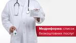Какие медицинские услуги являются бесплатными в Украине: полный перечень