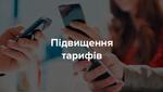 Відомий український оператор мобільного зв'язку Vodafone піднімає тарифи
