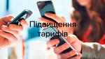 Известный украинский оператор мобильной связи Vodafone поднимает тарифы