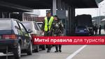 Що і як можна перевозити туристу за кордон і в Україну: основні нюанси
