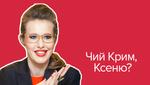 Так чий же Крим?: У мережі пригадали ще одну резонансну заяву Собчак про Крим