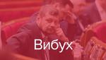 На нардепа Мосійчука вчинили замах: його поранено