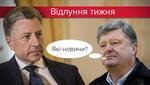 Зустріч Волкера і Порошенка: що Америка перекаже українському президенту?