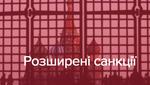 Стало відомо, проти яких російських компаній США розширили санкції