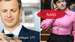 """""""Савченко"""" работает в сексе по телефону: веселая пародия от """"95 Квартала"""""""
