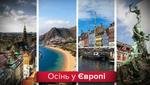 Європейські міста, які варто побачити ще цієї осені