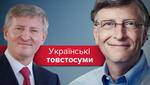 ТОП-20 українських багатіїв: у кого найбільше зросли статки